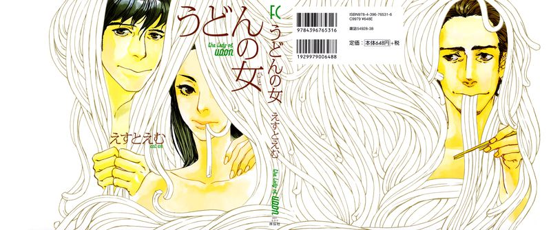 Udon no Onna - 001.jpg