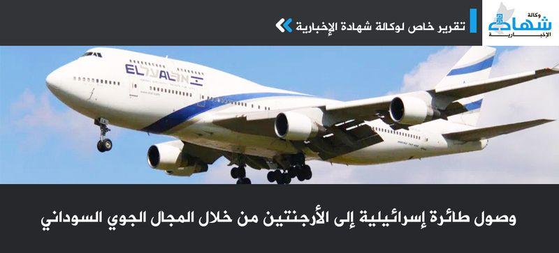 وصول طائرة إسرائيلية إلى الأرجنتين من خلال المجال الجوي السوداني-.jpg