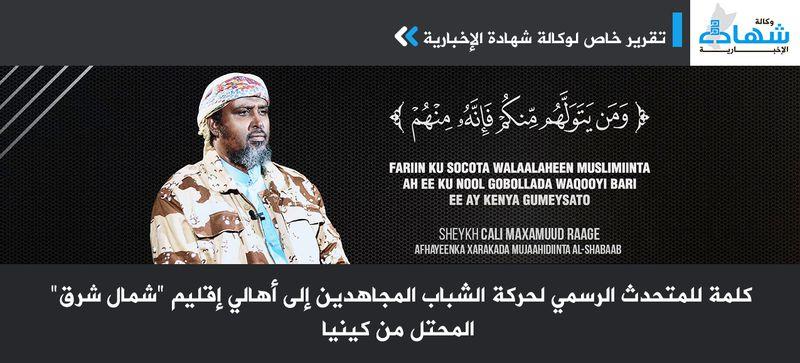 كلمة للمتحدث الرسمي لحركة الشباب المجاهدين إلى أهالي إقليم شمال شرق المحتل من كينيا-.jpg