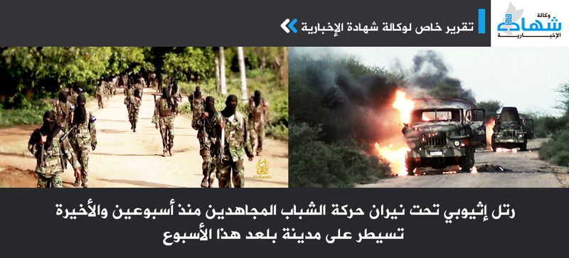 رتل إثيوبي تحت نيران حركة الشباب المجاهدين منذ أسبوعين والأخيرة تسيطر على مدينة بلعد هذا الأسبوع-.jpg