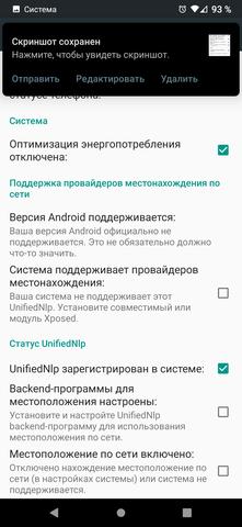 Screenshot_20200717-124501_microG_Services_Core.png