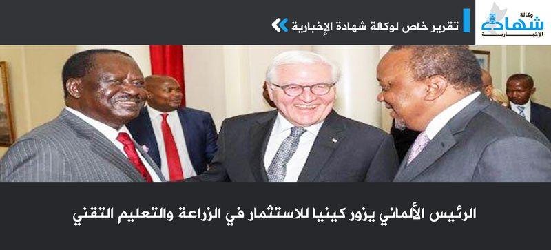 الرئيس الألماني يزور كينيا للاستثمار في الزراعة والتعليم التقني-.jpg