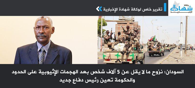 السودان نزوح ما لا يقل عن 5 آلاف شخص بعد الهجمات الإثيوبية على الحدود والحكومة تعين رئيس دفاع جديد-.jpg