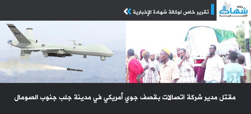 مقتل مدير شركة اتصالات بقصف جوي أمريكي في مدينة جلب جنوب الصومال-.jpg