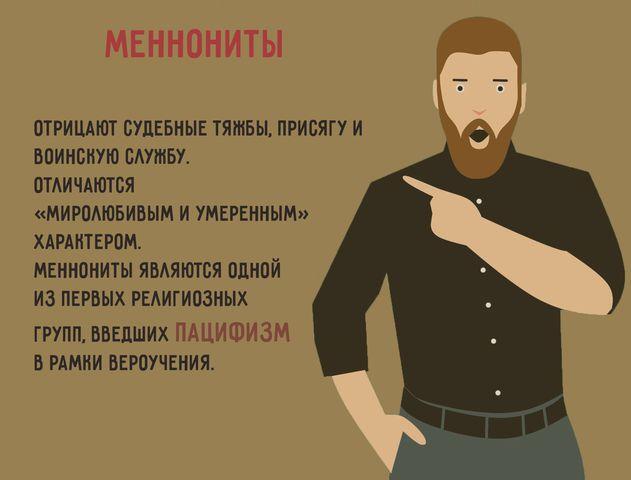 Меннониты_2.jpg