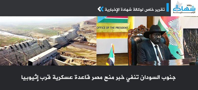 جنوب السودان تنفي خبر منح مصر قاعدة عسكرية قرب إثيوبيا-.jpg